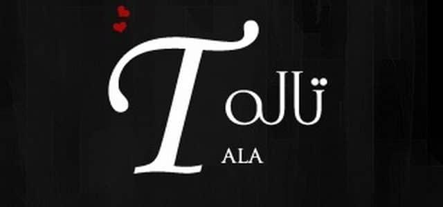 صور معنى اسم تالا , تالا البنت المشرقة