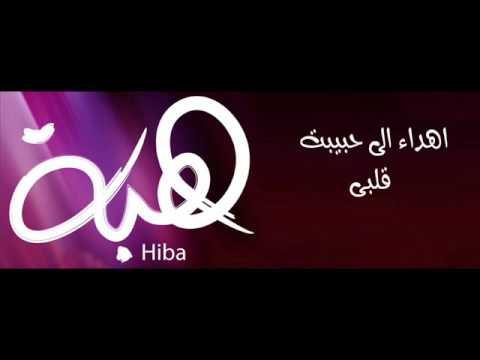 صور معنى اسم هبه , اجمل اسماء البنات