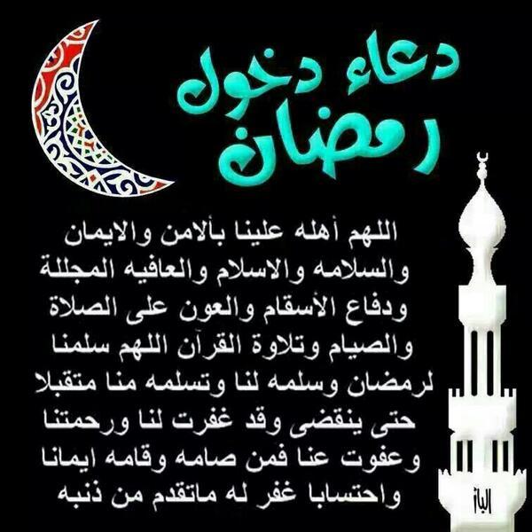 صورة دعاء شهر رمضان , صور ادعيه رمضان الدينيه