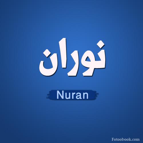 صورة معنى اسم نوران , ماهو معنى اسم نوران