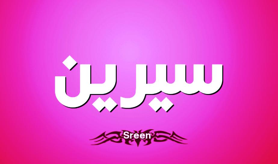صورة معنى اسم سيرين , ماهى معنى كلمة سيرين