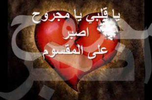صورة صور قلب مجروح , اجمل صور قلوب مجروحة