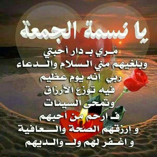 صورة صور عن الجمعه , اجمل صور عن الجمعه