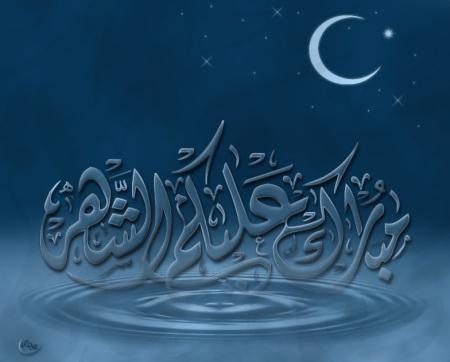 صورة خلفيات اسلامية متحركة , احلى و اجمل الخفيات الاسلامية