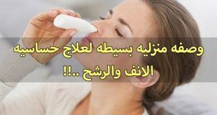 بالصور علاج حساسية الانف , انواع علاج حساسية الانف 2263 10 310x165