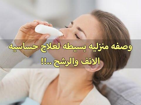 صورة علاج حساسية الانف , انواع علاج حساسية الانف