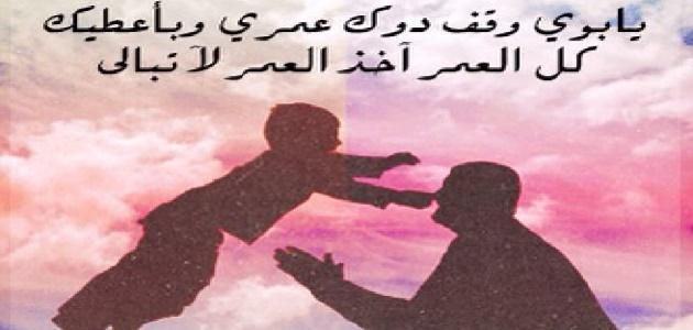 صورة قصيدة عن الاب , اجمل القصائد عن الاب