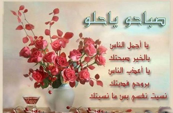 بالصور كلمات صباحية للحبيب , عبارات صباح الخير للحبيب 2273