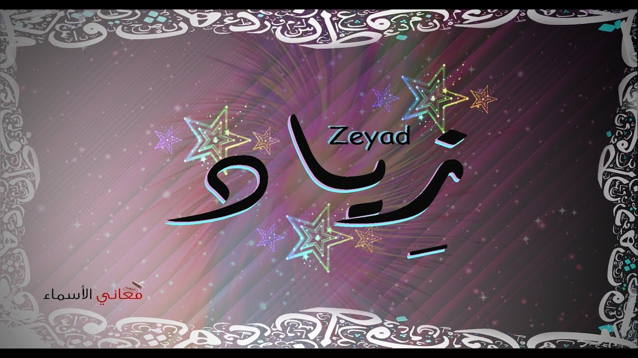 بالصور معنى اسم زياد , معانى وصفات الاسماء 2285 2