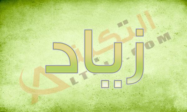 بالصور معنى اسم زياد , معانى وصفات الاسماء 2285 5