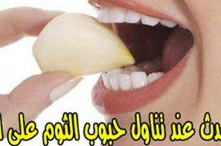 صورة فوائد اكل الثوم , فوائد اكل الثوم على الريق