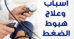 بالصور اسباب انخفاض ضغط الدم , اهم اسباب ضغط الدم 2633 3 310x165