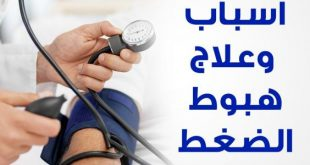 صور اسباب انخفاض ضغط الدم , اهم اسباب ضغط الدم