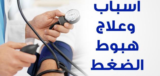 صورة اسباب انخفاض ضغط الدم , اهم اسباب ضغط الدم