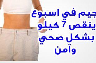 صورة رجيم سريع في اسبوع , انقاص الوزن في 7 ايام
