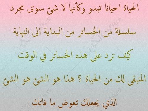صورة اجمل كلام عن الحياة , كلمات جميله عن الحياة