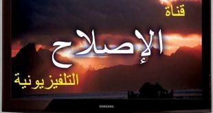 صوره تردد قناة الاصلاح , تردد قناة الاصلاح علي النايل سات