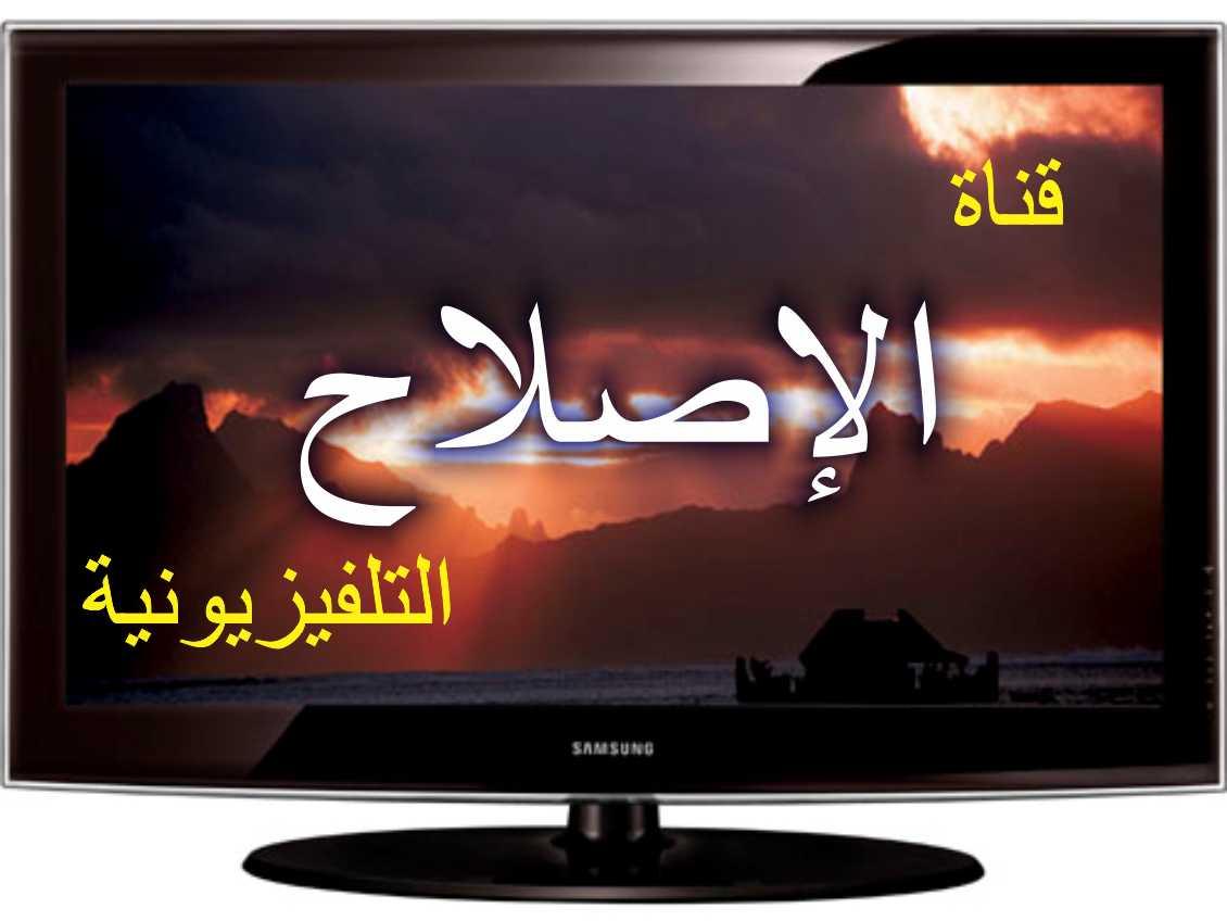 صور تردد قناة الاصلاح , تردد قناة الاصلاح علي النايل سات