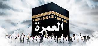 صورة دعاء العمرة , افضل دعاء في العمره