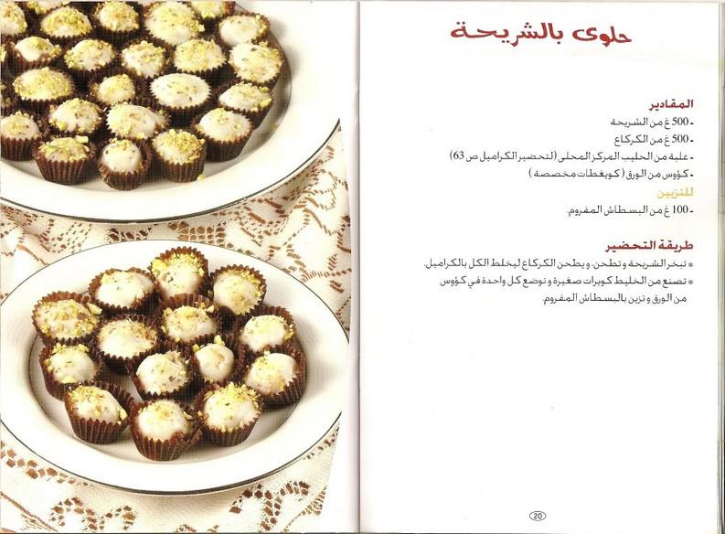 صورة حلويات جزائرية بالصور سهلة التحضير , اسهل الحلويات الجزائريه