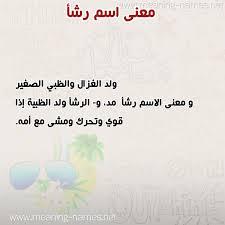 صورة معنى اسم رشا , اسم رشا ومعناه