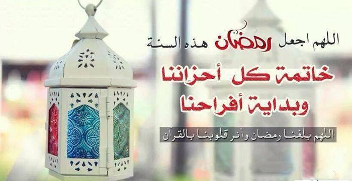 صورة كلمة عن رمضان , كلمات جميله عن شهر رمضان