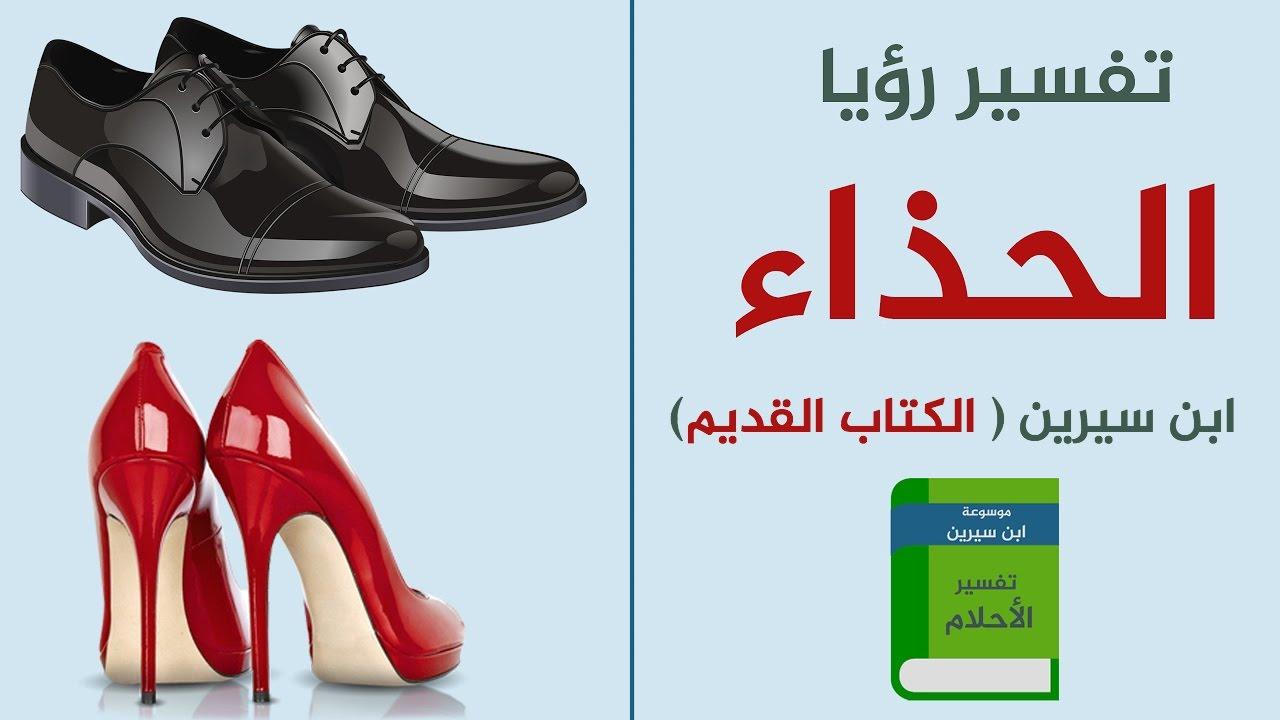 صور الحذاء في المنام للمتزوجة , تفسير حلم الحذاء للمتزوجة