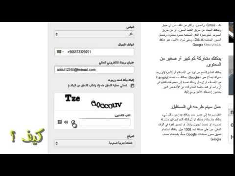 صورة كيف اسوي بريد الكتروني , طريقة عمل بريد الكتروني