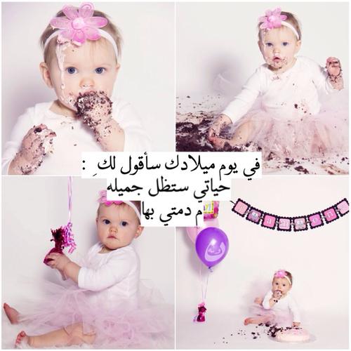 بالصور عبارات عيد ميلاد بنتي , اجمل كلمات لابنتى فى عيد ميلادها 3254 1