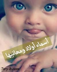 صورة اسماء اولاد ومعانيها , اجمل وارقي الاسم ومعناها