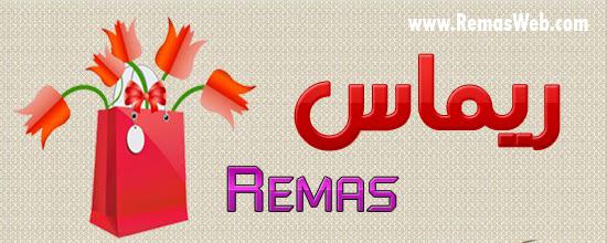 صور معنى اسم ريماس , اصل اسم ريماس وجمال معناه