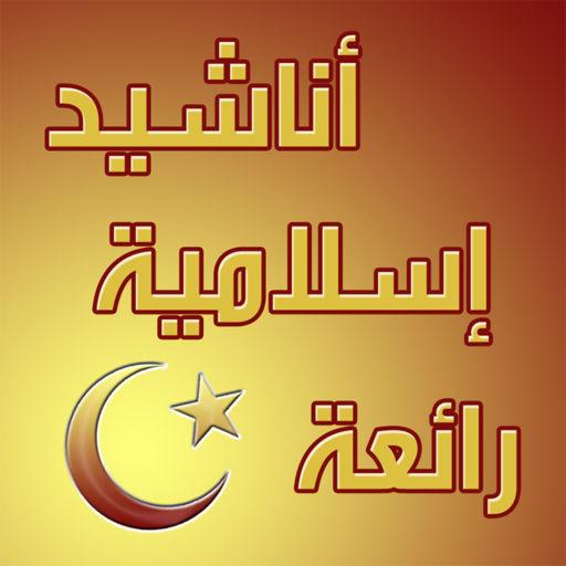 اجمل انشودة اسلامية اشهر الاغاني والاناشيد الدينية روح اطفال