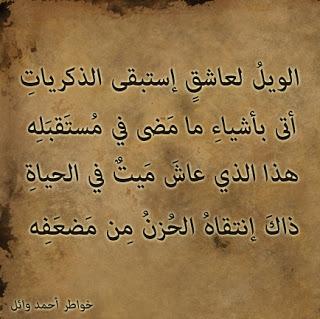 صورة شعر فراق , اقوي شعر في العصر الحديث عن الفراق