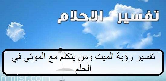 صورة تفسير حلم الموت , رؤية الميت والكلام معه في الحلم