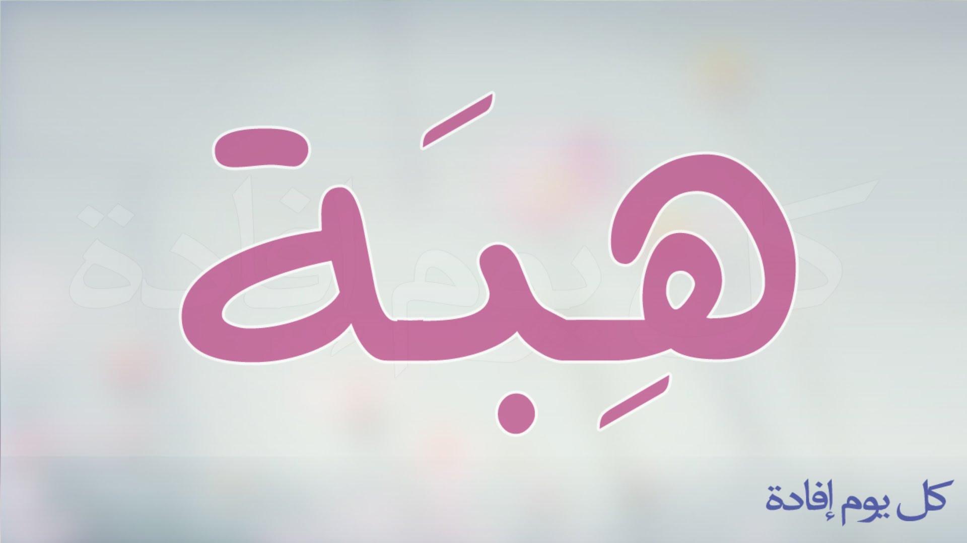 صور معنى اسم هبة , معني واسرار اسم هبه