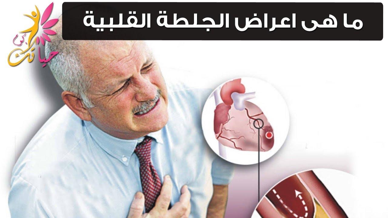 صورة اعراض الجلطة , ما هي جلطه القلب واعراضها والامراض المسببة لها