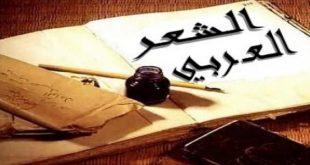 صور الشعر العربي , ماهي خصائص ومميزات الشعر العربي