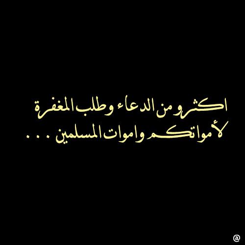 صورة دعاء الرحمة , اجمل الادعية التي تقال لرحمة الميت