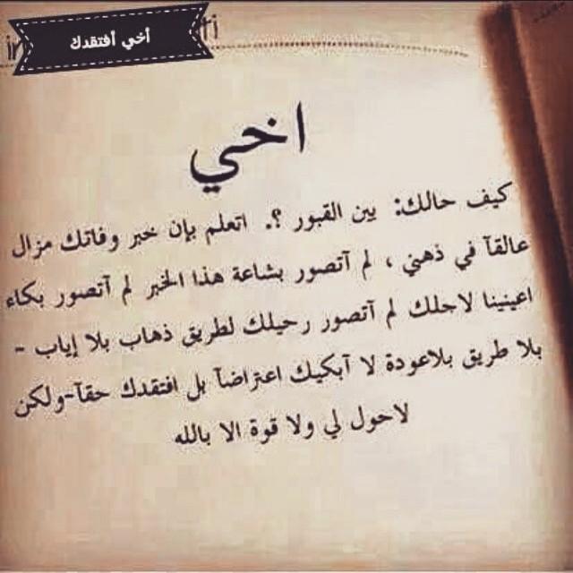 صورة احلى كلام عن الاخ , اجمل القصائد عن الاخوه