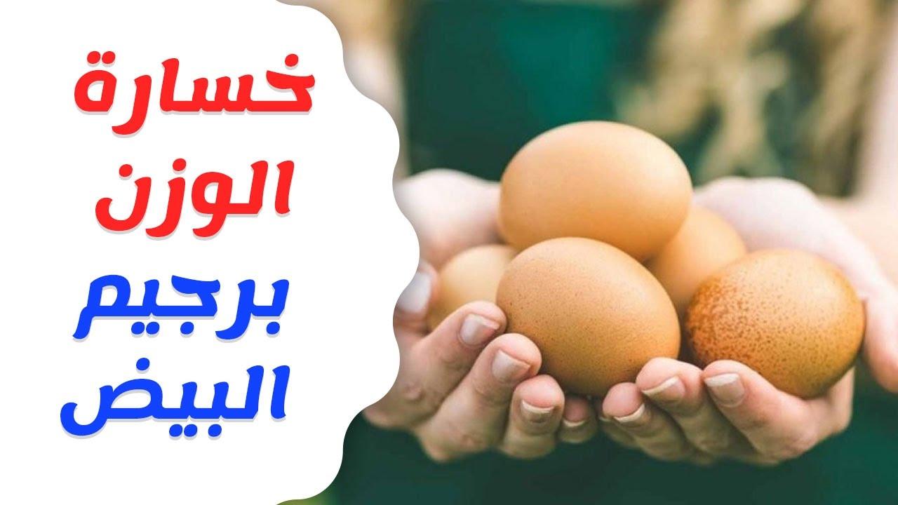 صورة رجيم البيض , دايت البيض لنقص الوزن في 10 ايام