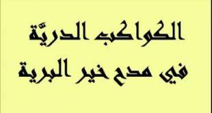 صوره قصائد مدح قويه , اقوي قصيده مدح في النبي محمد