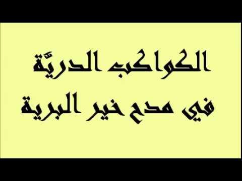 صورة قصائد مدح قويه , اقوي قصيده مدح في النبي محمد