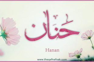 صورة معنى اسم حنان , صفات ومعني اسم حنان في اللغه العربية