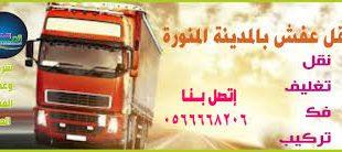 صور شركة نقل اثاث بالمدينة المنورة , كيف انقل اثاث منزلي بالمدينة