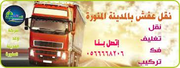 شركة نقل اثاث بالمدينة المنورة , كيف انقل اثاث منزلي بالمدينة