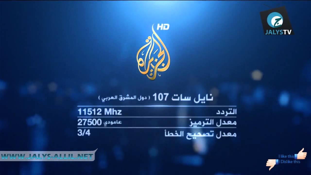 صور تردد قناة الجزيرة الجديد على النايل سات اليوم , احدث ترددات الجزيره