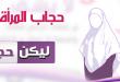 صور حكم الحجاب , احكام خاصه بالحجاب