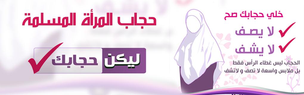 صورة حكم الحجاب , احكام خاصه بالحجاب