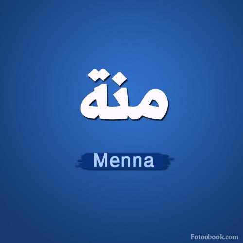 صورة معنى اسم مينا , شرح معني اسم مينا