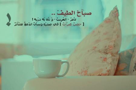 صورة رسائل صباح الخير , احسن صور صباحية جميله